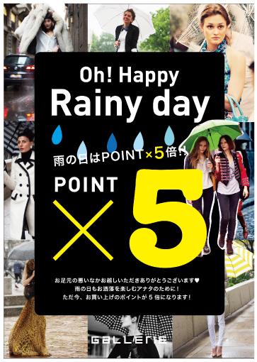雨の日キャンペーン ポイント5倍