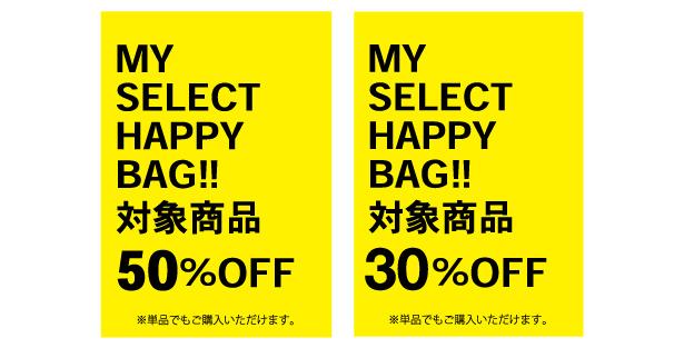 MY SELECT HAPPY BAG下げ札