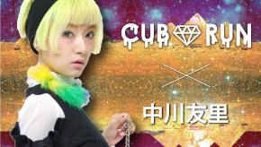 GALLERIE(ギャレリー)LOOKBOOK CUBRUN × YURI NAKAGAWA