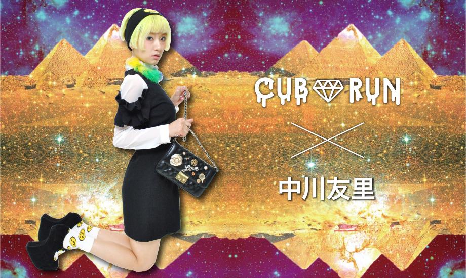GALLERIE(ギャレリー)CUBRUN × 中川友里