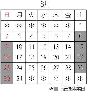 201508_calendar