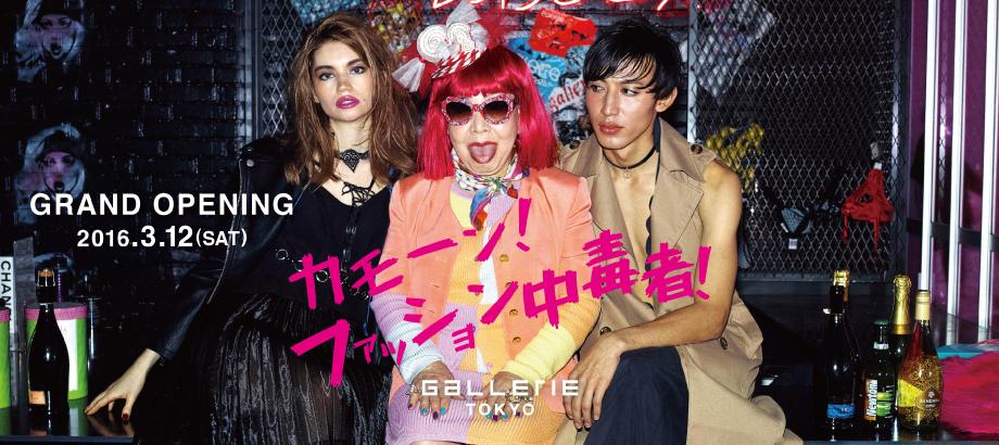 GALLERIE TOKYO GRAND OPENING!!!!
