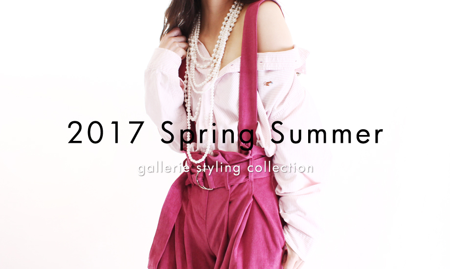 GALLERIE(ギャレリー)2017 spring-summer look