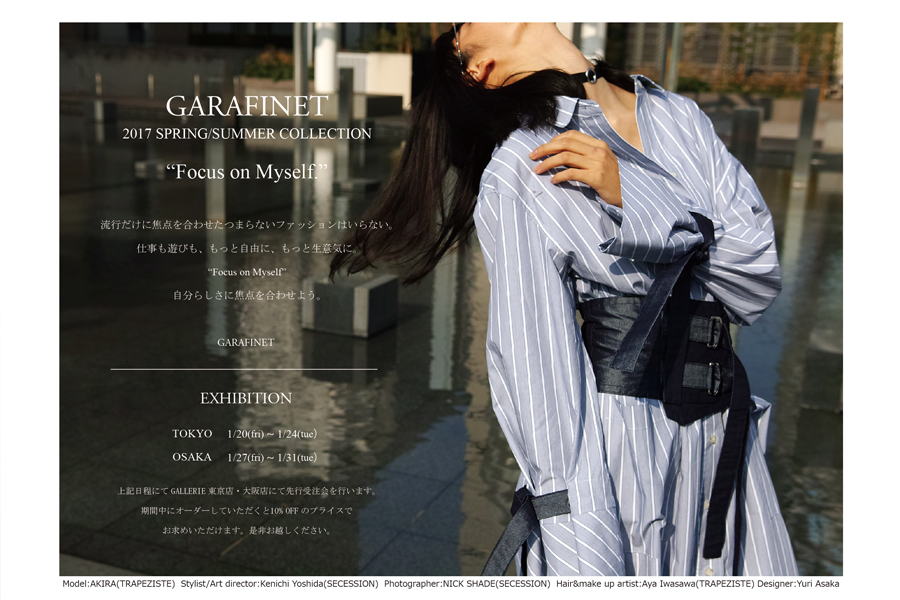 GARAFINET 2017 SS COLLECTION