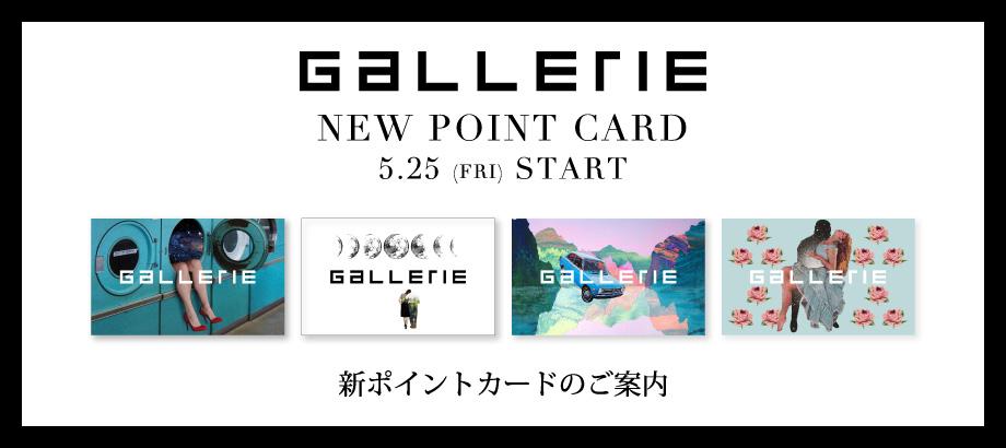 GALLERIE新ポイントカードのご案内