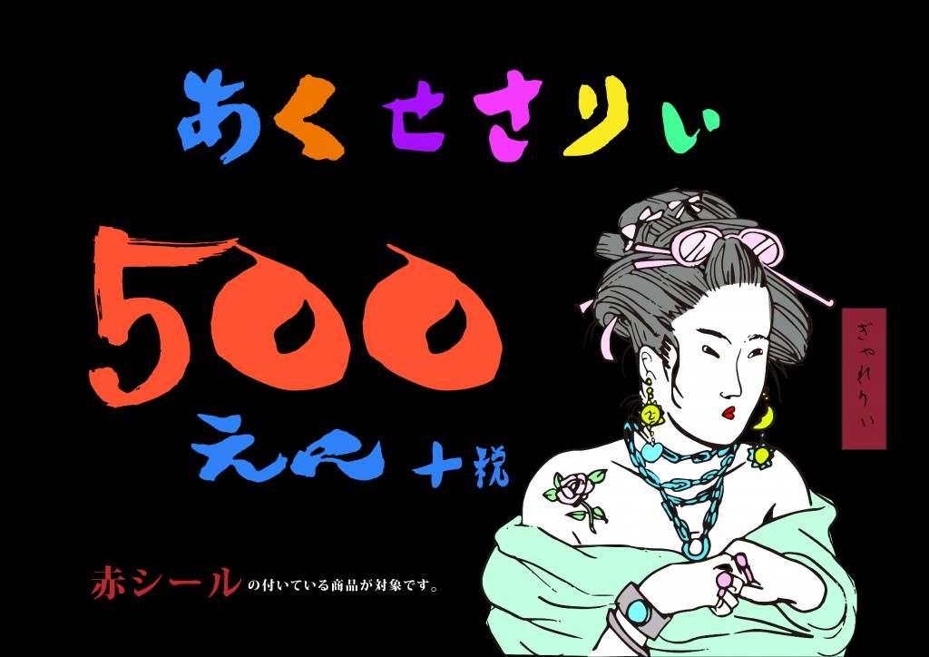 ACCE500YENOFF-01