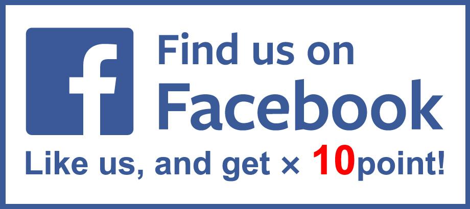 Facebookでイイネ!を押してポイント10倍GET!