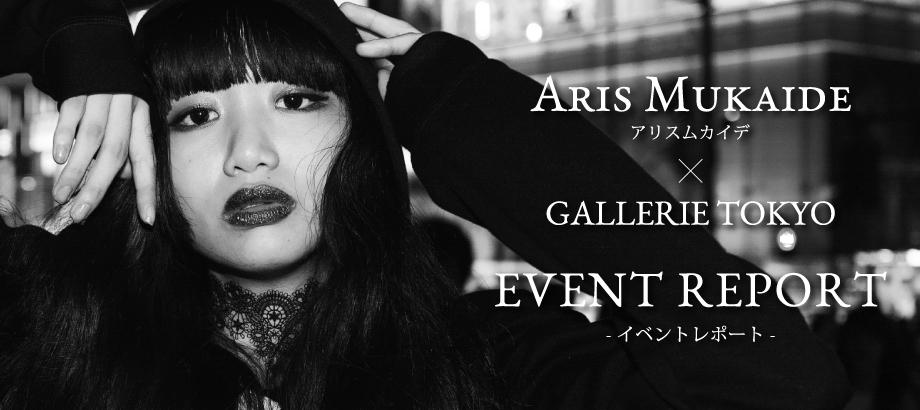 アリスムカイデ×GALLERIE TOKYO イベントレポート