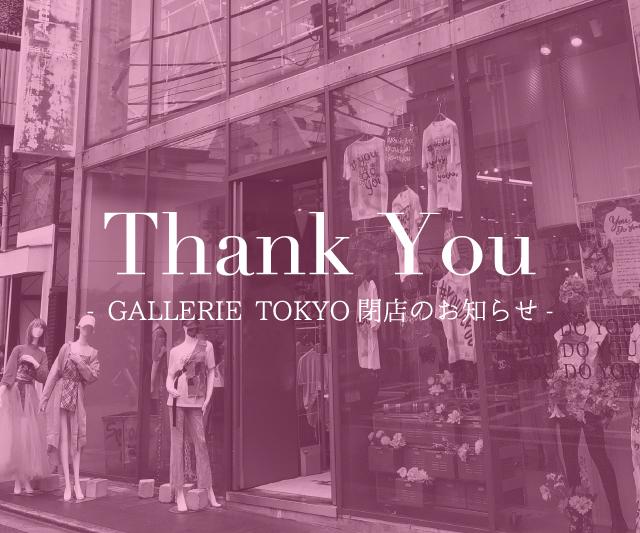GALLERIE TOKYO閉店のお知らせ